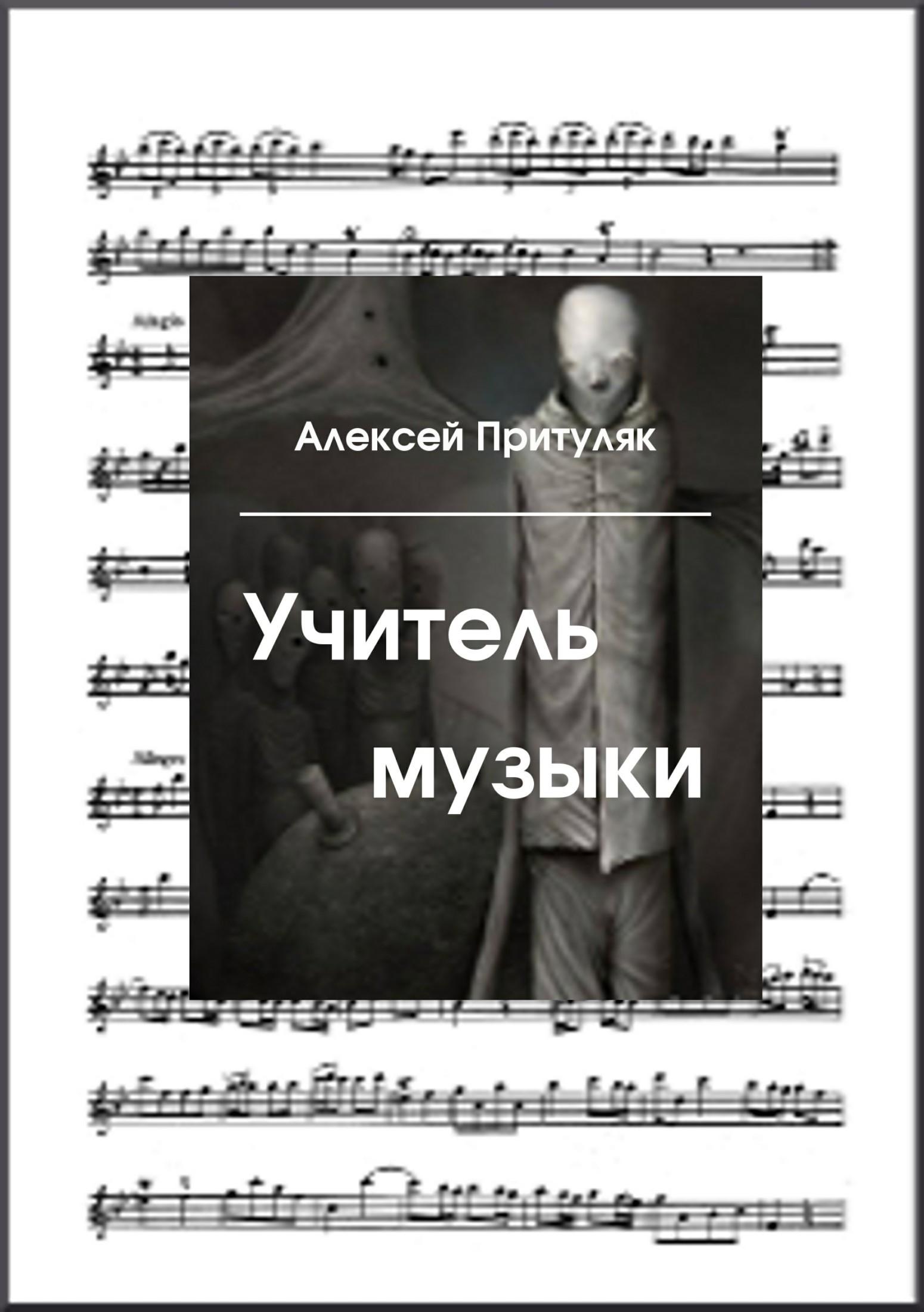 Алексей Притуляк. Учитель музыки