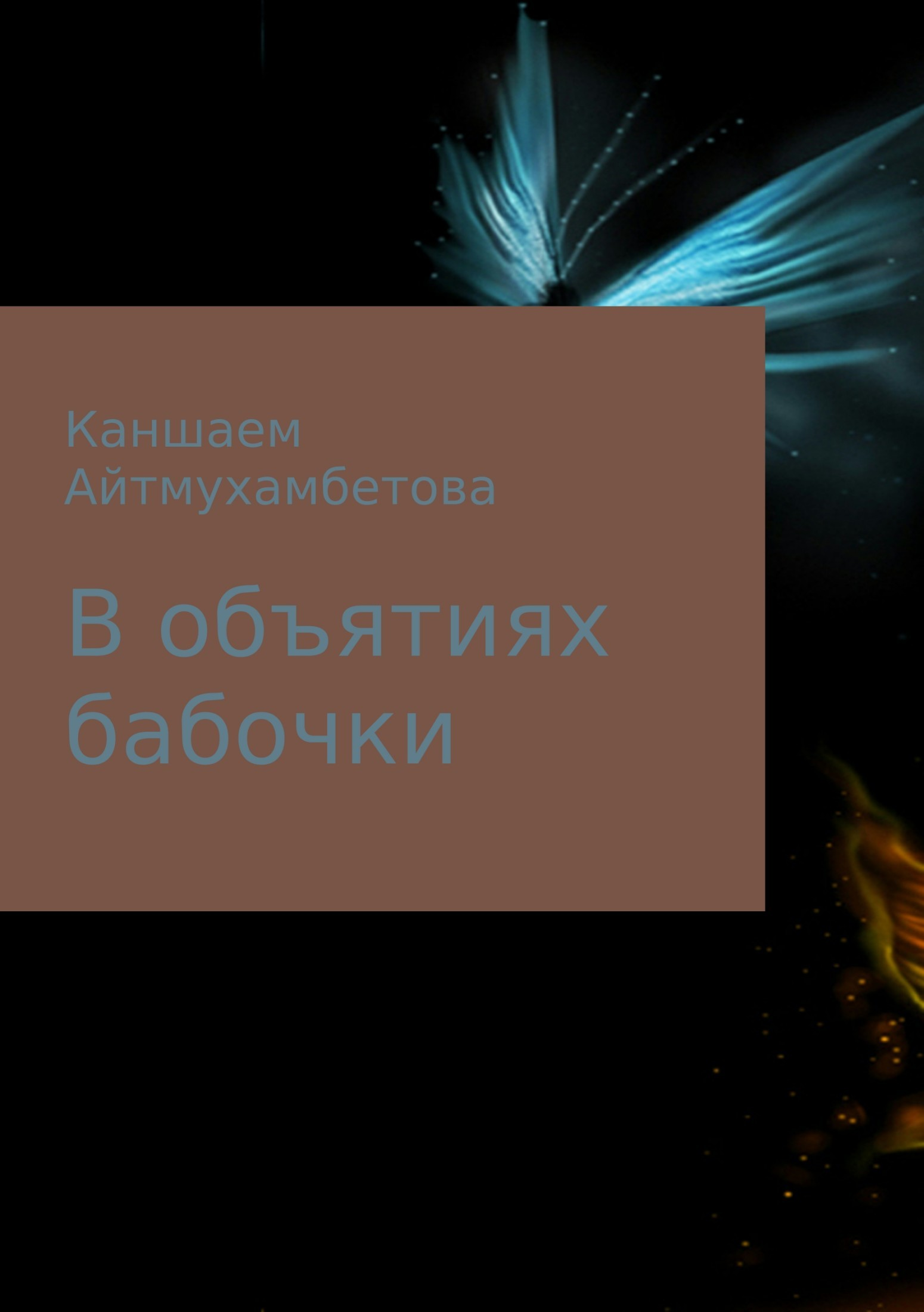 Каншаем Карисовна Айтмухамбетова В объятиях бабочки