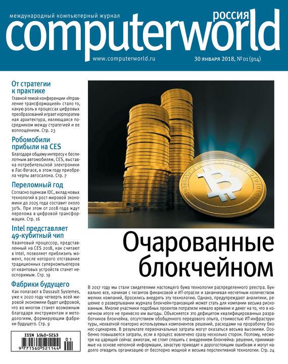 Открытые системы. Журнал Computerworld Россия №01/2018