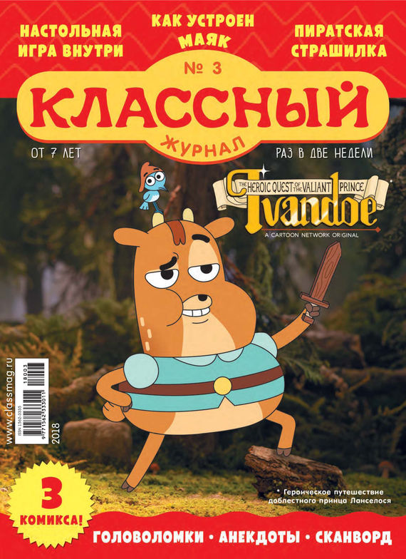 Классный журнал №03/2018