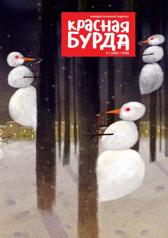 Отсутствует Красная бурда. Юмористический журнал. №01/2018