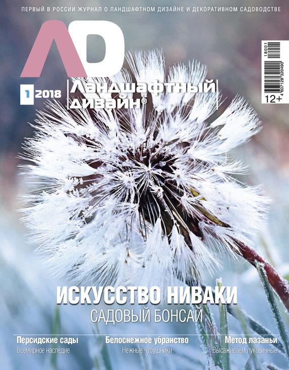 Отсутствует Ландшафтный дизайн №01/2018 журнал учёта проведения инструктажа