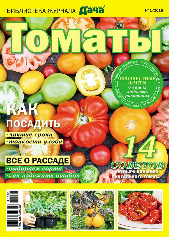 Библиотека журнала «Моя любимая дача» №01/2018. Томаты