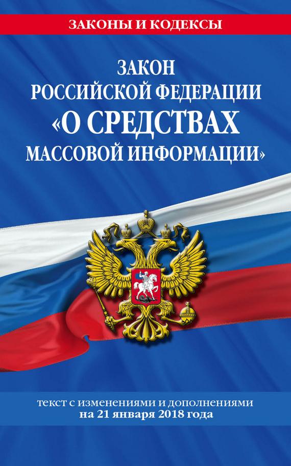 9785040920921 - Отсутствует: Закон РФ «О средствах массовой информации». Текст с последними изменениями и дополнениями на 21 января 2018 года - Книга