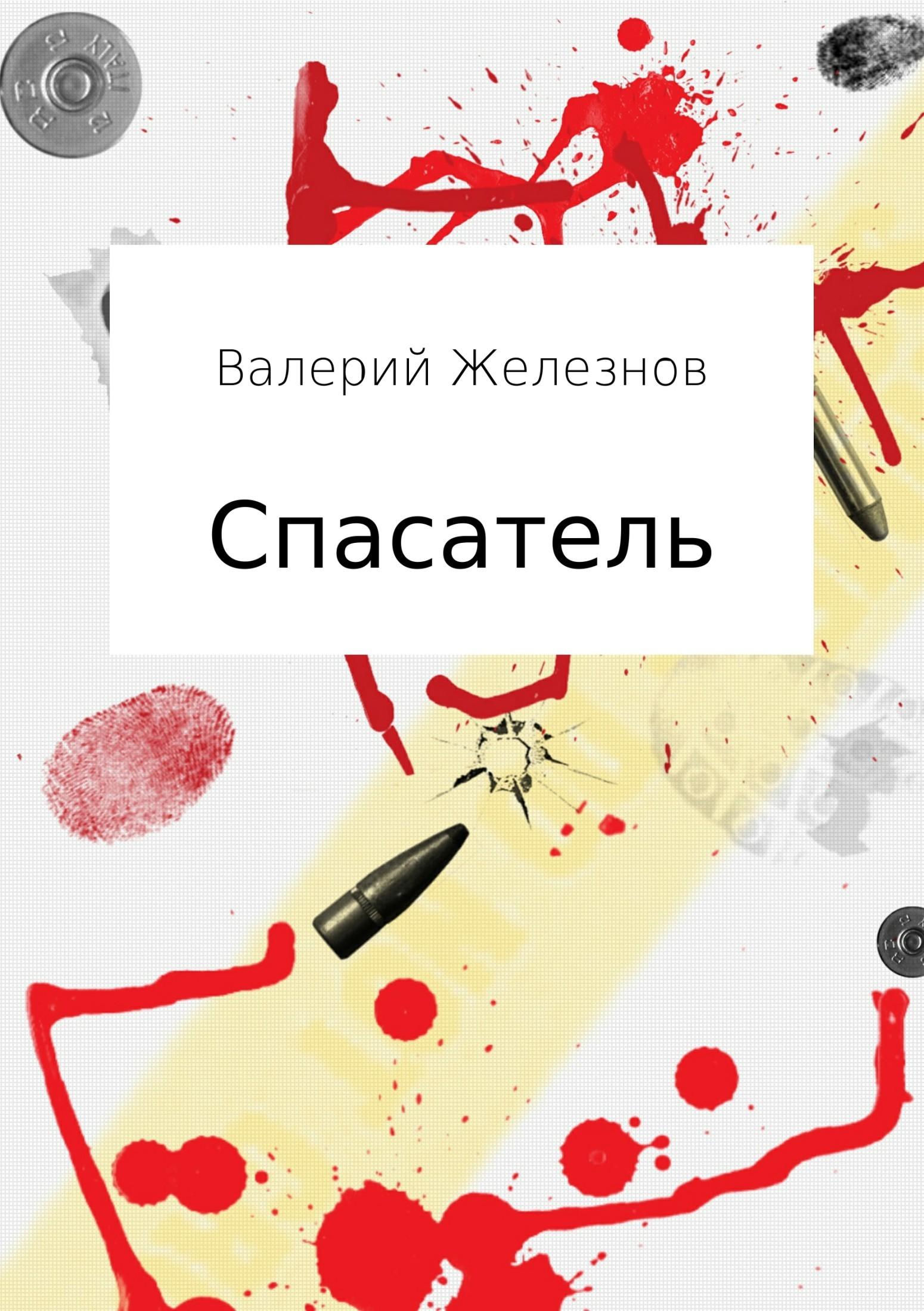 Валерий Юрьевич Железнов Спасатель постников валентин юрьевич карандаш и самоделкин