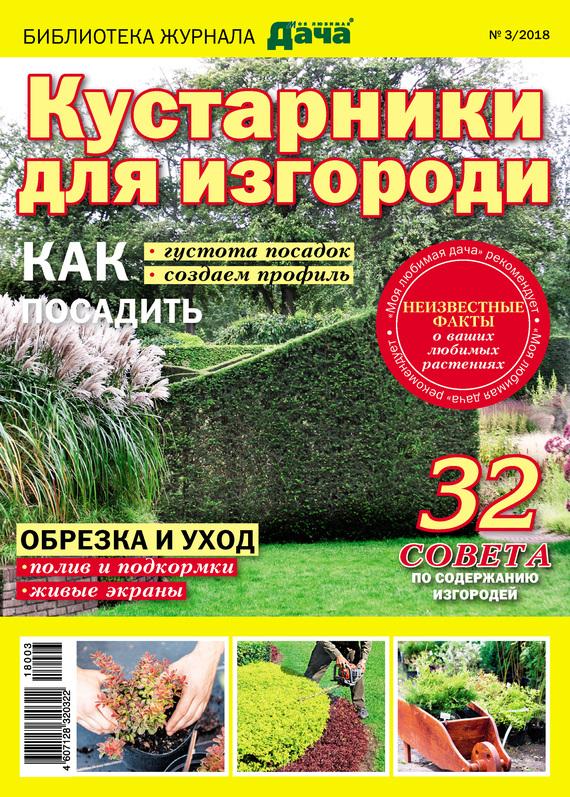 Отсутствует Библиотека журнала «Моя любимая дача» №03/2018. Кустарники для изгороди дача и сад
