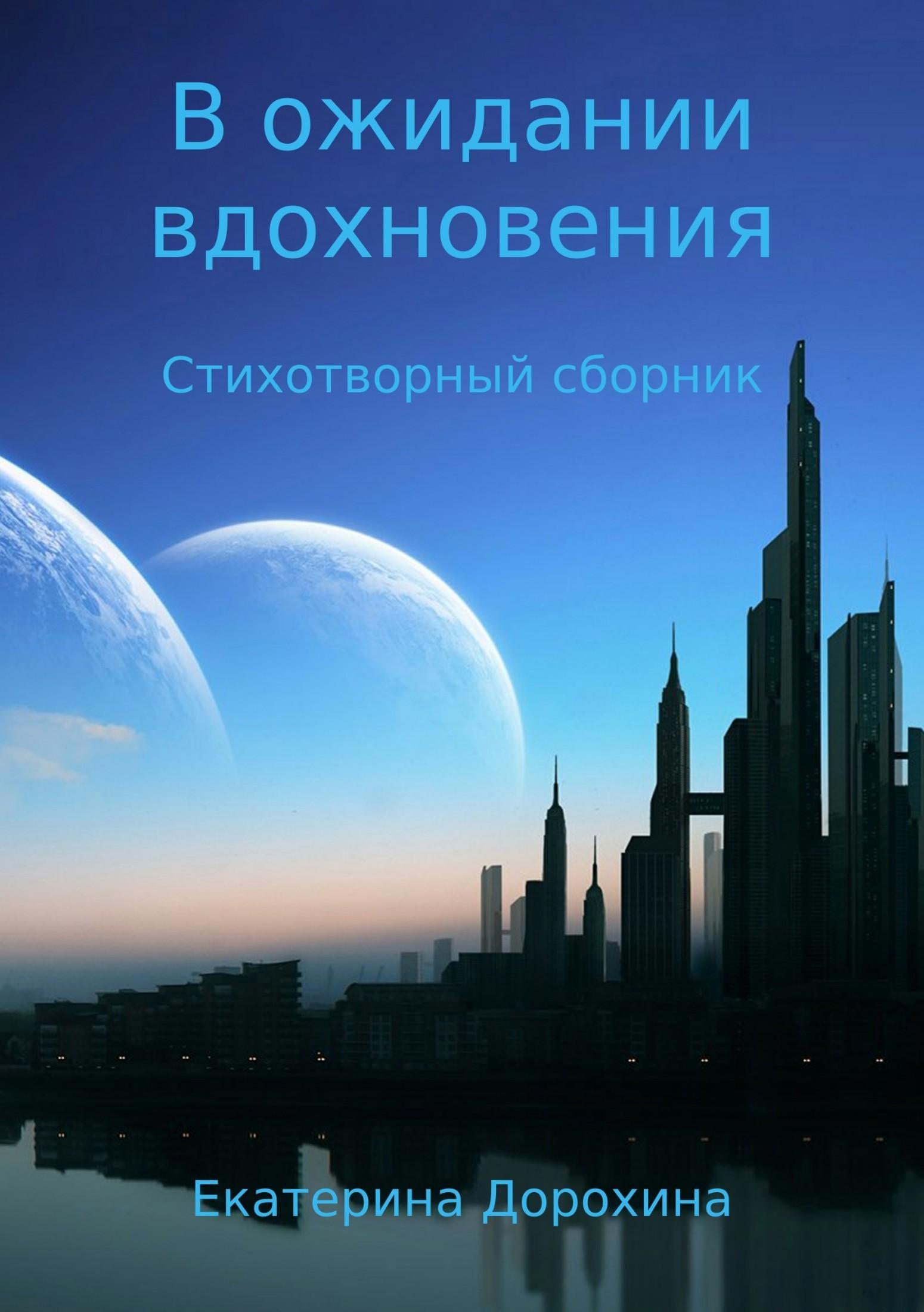 Екатерина Павловна Дорохина бесплатно
