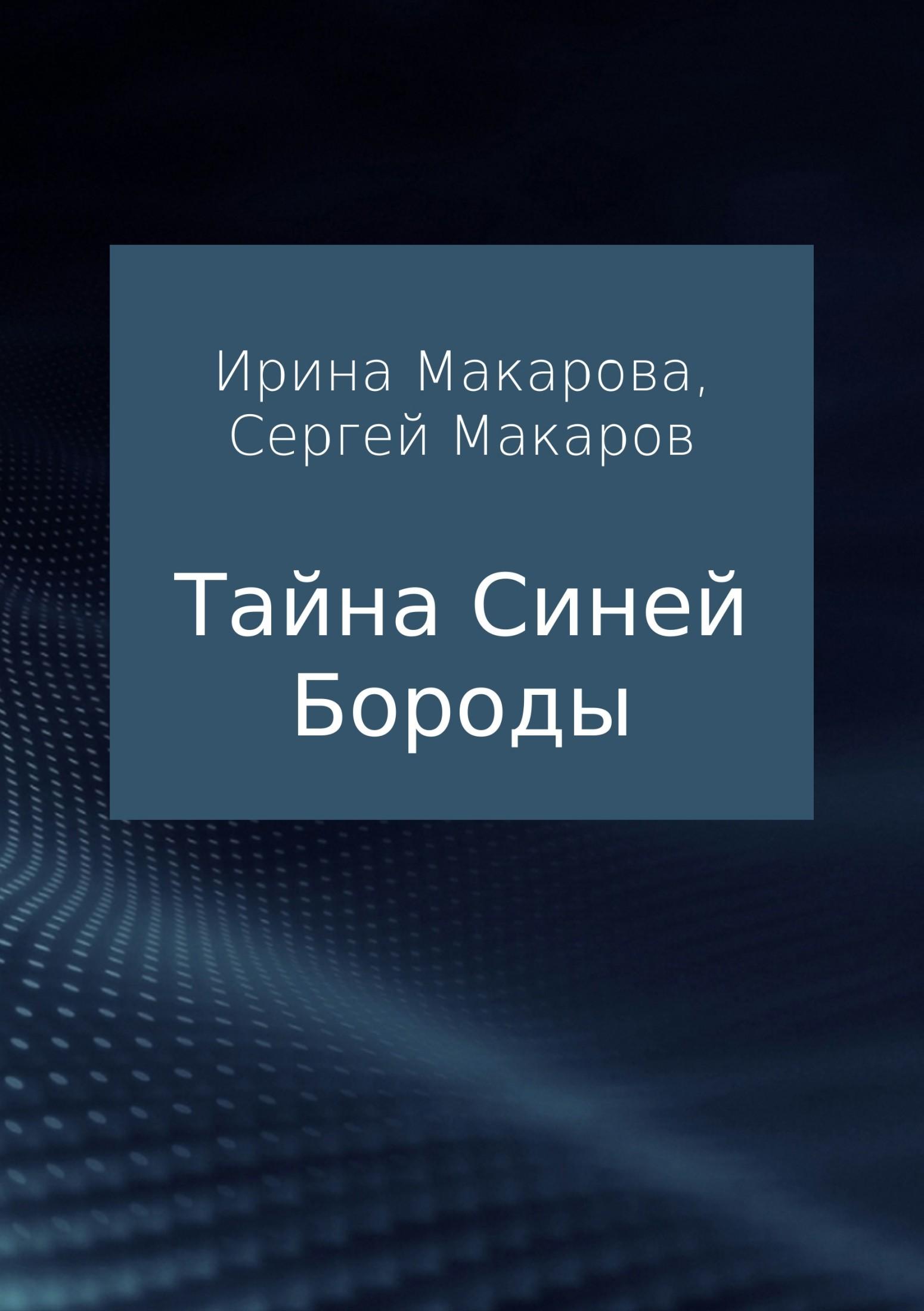 Сергей Александрович Макаров Тайна Синей Бороды ISBN: 978-5-5321-2685-5 цена