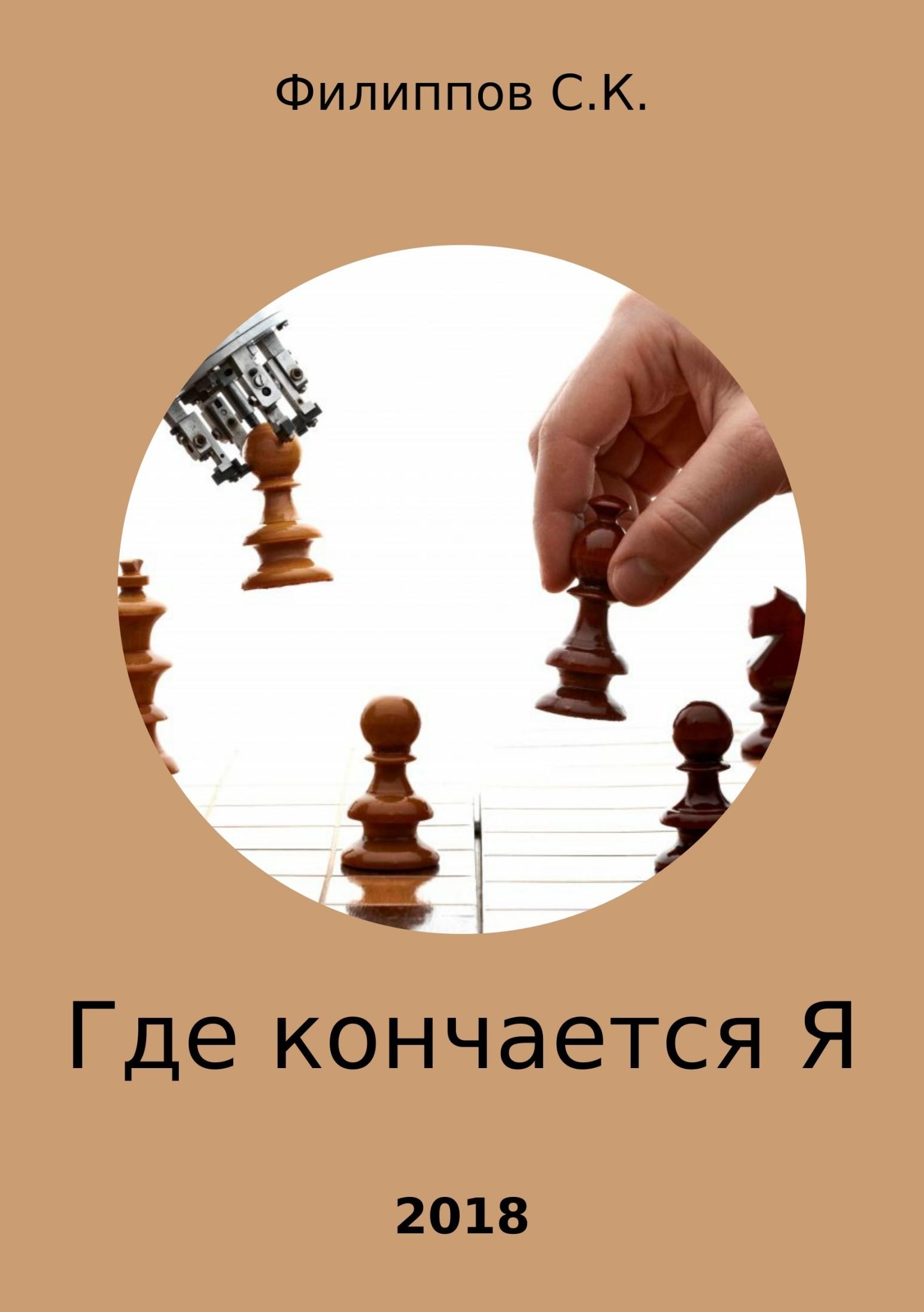 Сергей Константинович Филиппов Где кончается Я