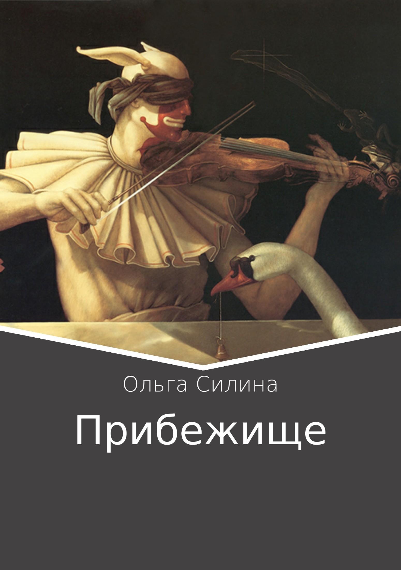 Ольга Силина - Прибежище