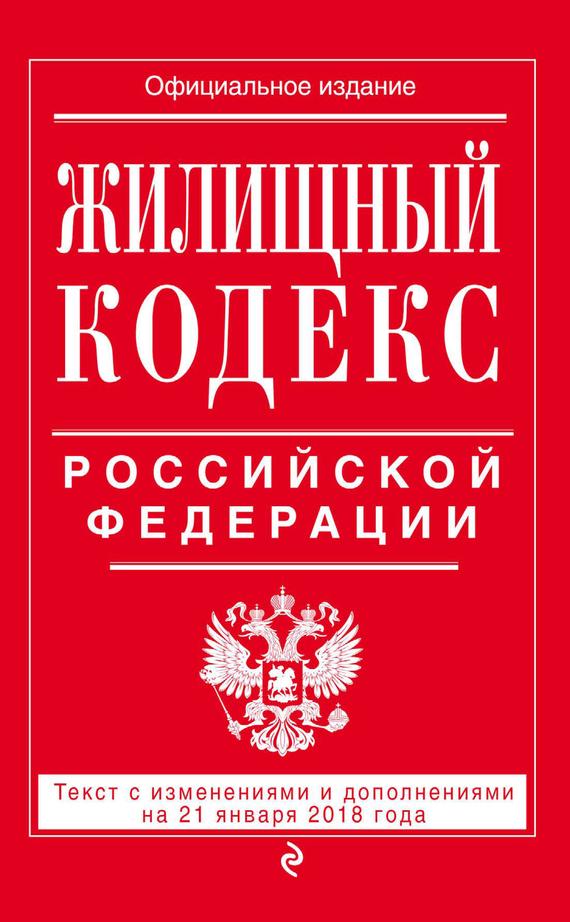 9785040921935 - Отсутствует: Жилищный кодекс Российской Федерации. Текст с изменениями и дополнениями на 21 января 2018 года - Книга