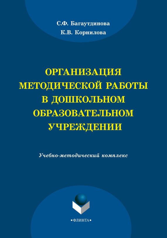 С. Ф. Багаутдинова бесплатно
