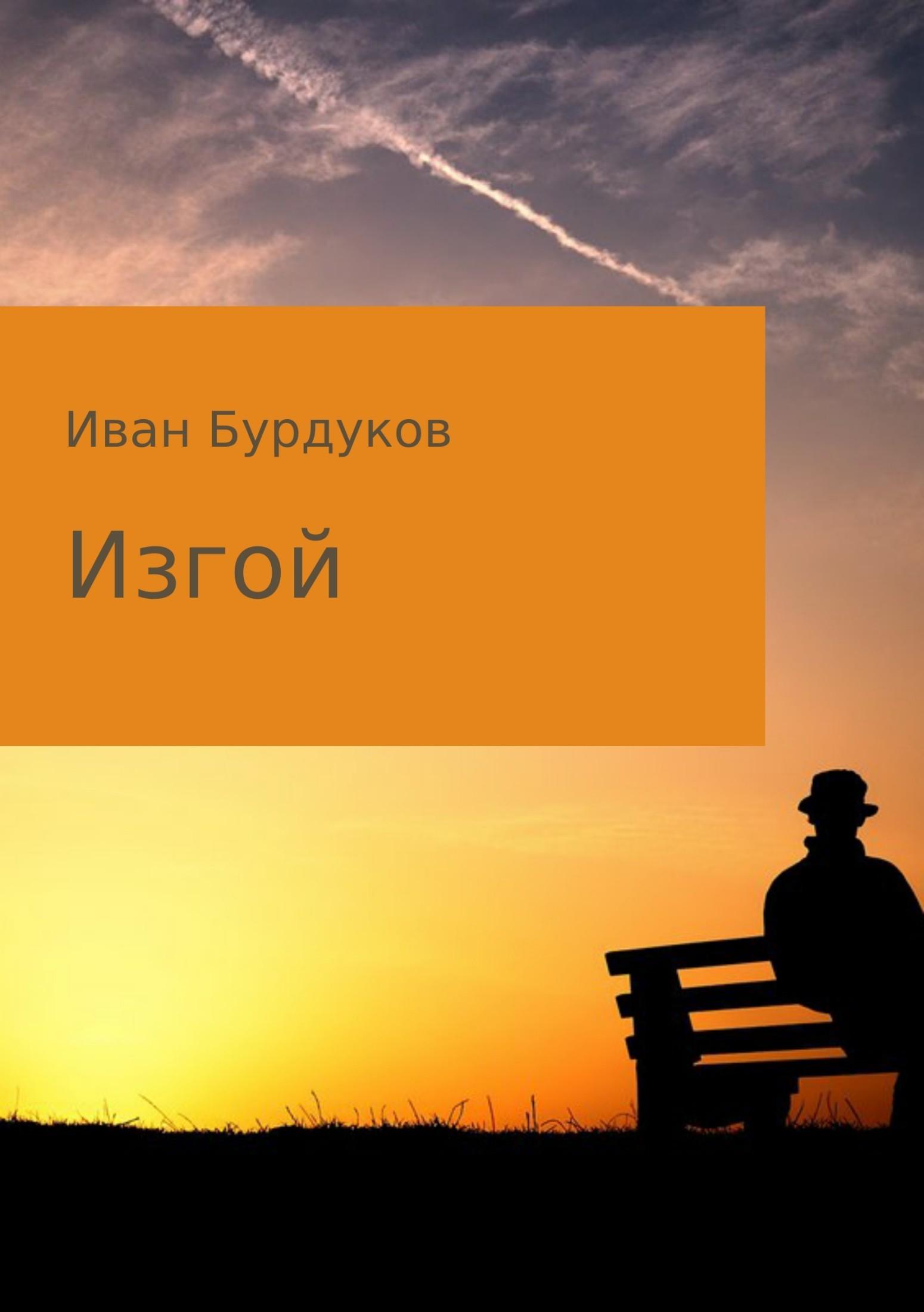 Иван Бурдуков Изгой какое слово написать что бы захотели