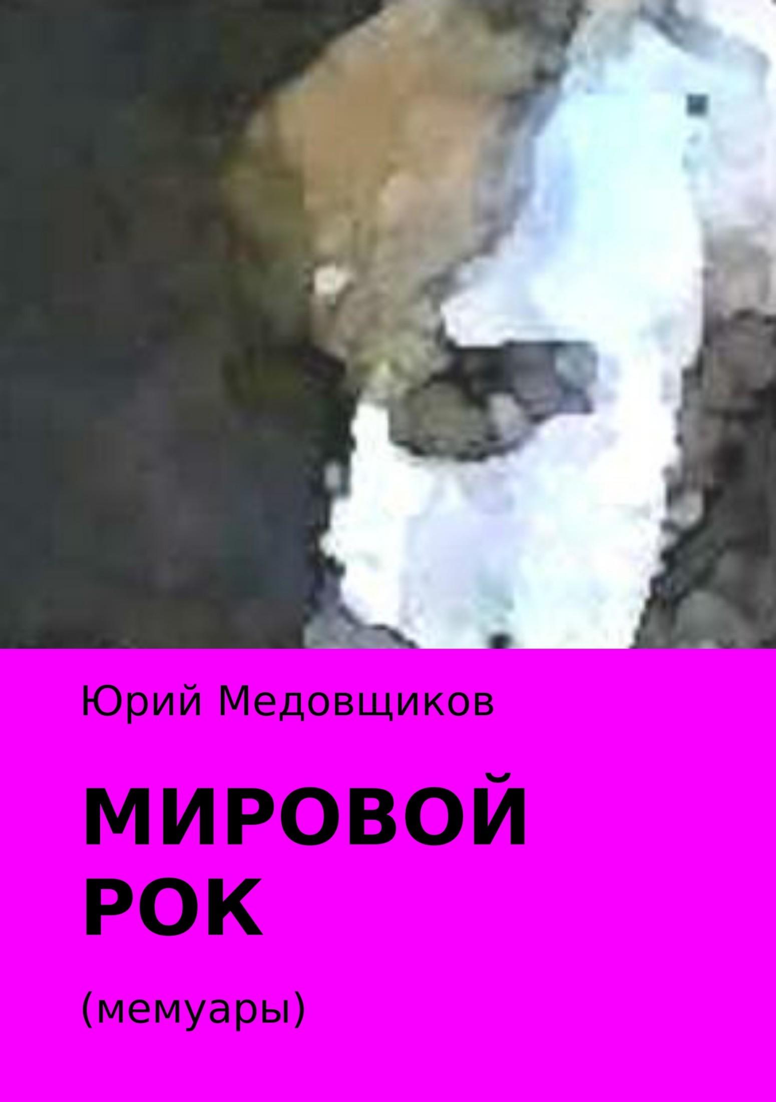 Юрий Владимирович Медовщиков Мировой рок биографии и мемуары