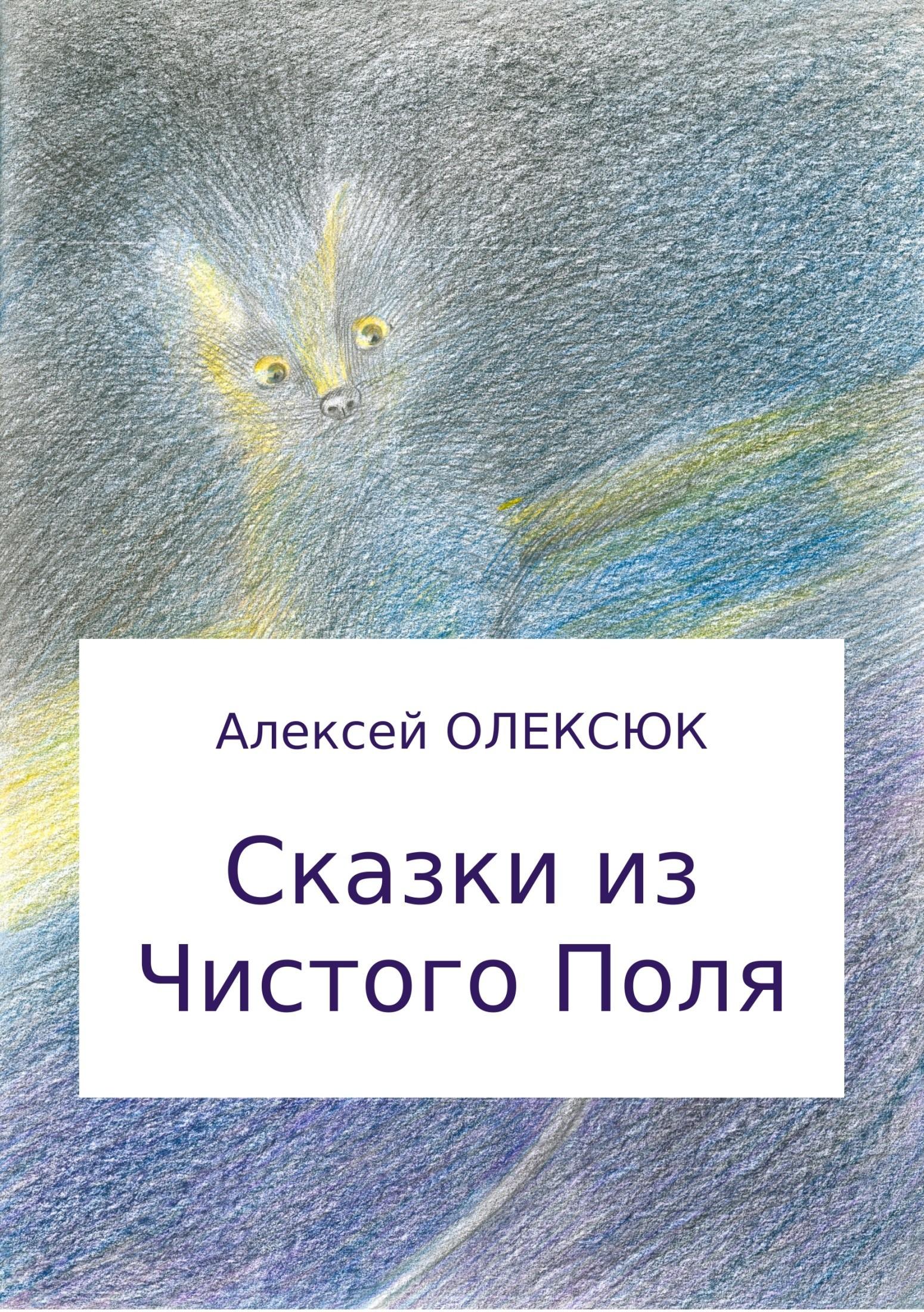 Алексей Васильевич Олексюк бесплатно