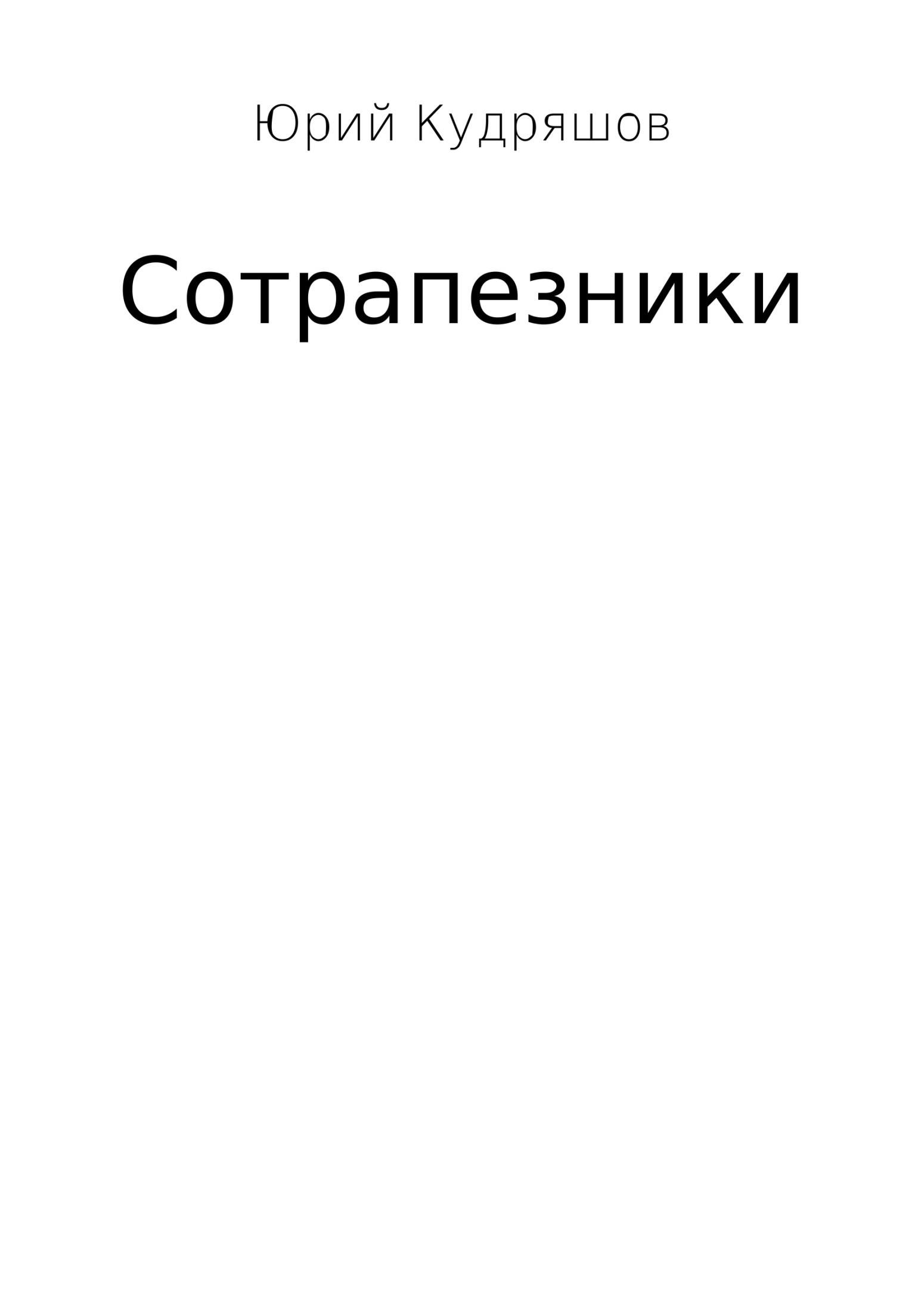 Юрий Вячеславович Кудряшов бесплатно
