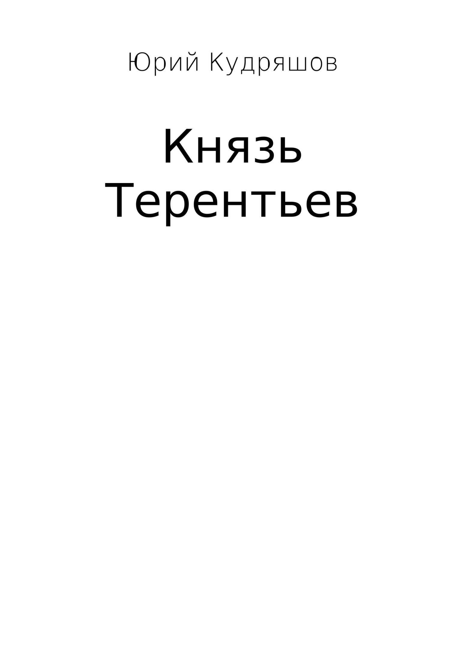 Юрий Вячеславович Кудряшов Князь Терентьев валентин тумайкин хозяин тайги сказка