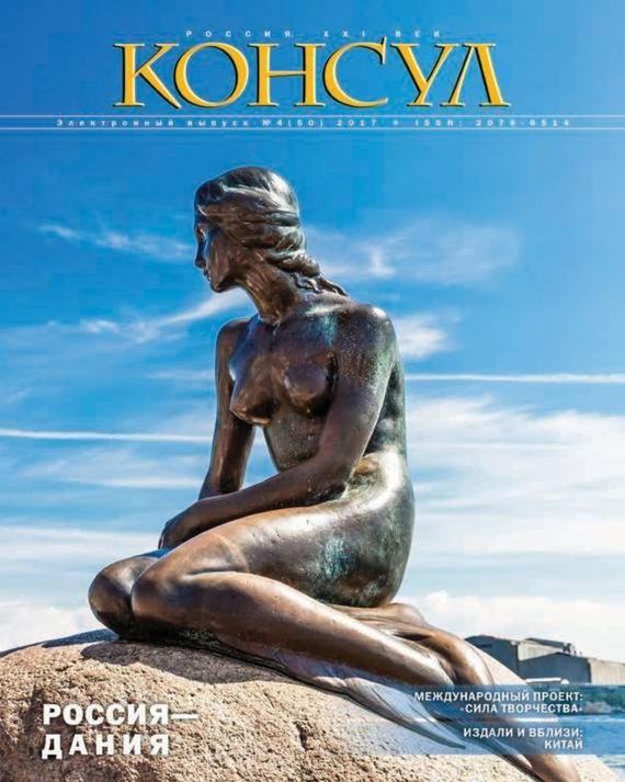 Отсутствует Журнал «Консул» № 4 (50) 2017 отсутствует журнал консул 4 35 2013