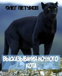 Олег Викторович Петухов - Высказывания Ночного Кота