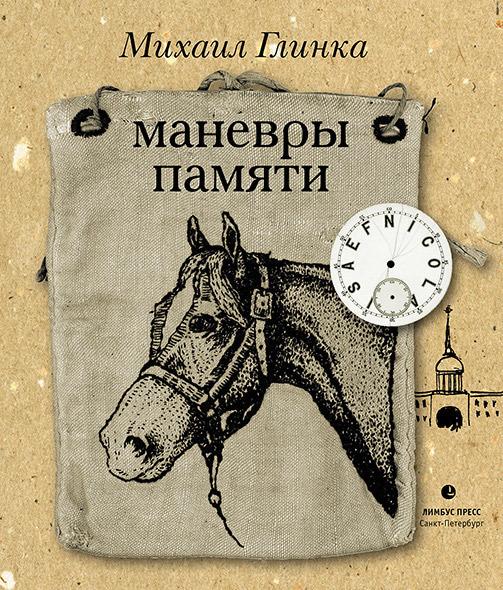 Михаил Глинка Маневры памяти (сборник) лихачев д воспоминания