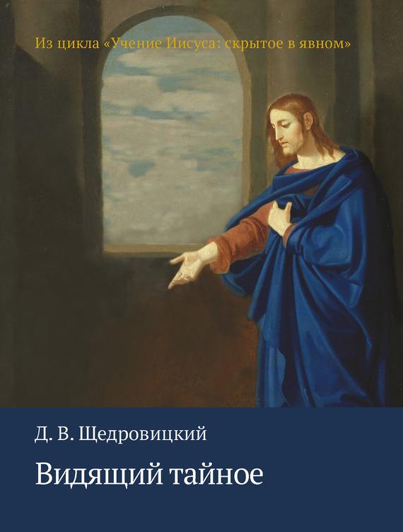 Дмитрий Щедровицкий Видящий тайное