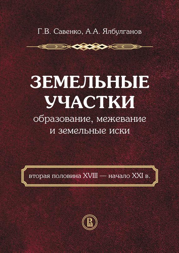 Александр Алибиевич Ялбулганов бесплатно