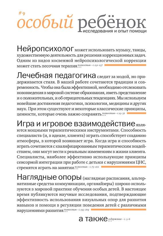 Сборник статей, Н. Мальцева - Особый ребенок: исследования и опыт помощи. Выпуск 9