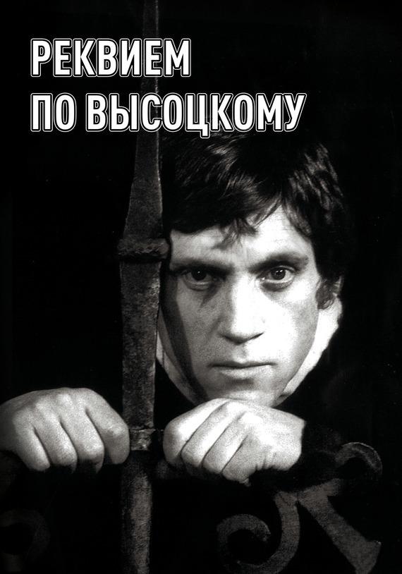 Светлана Ермолаева - Реквием по Высоцкому