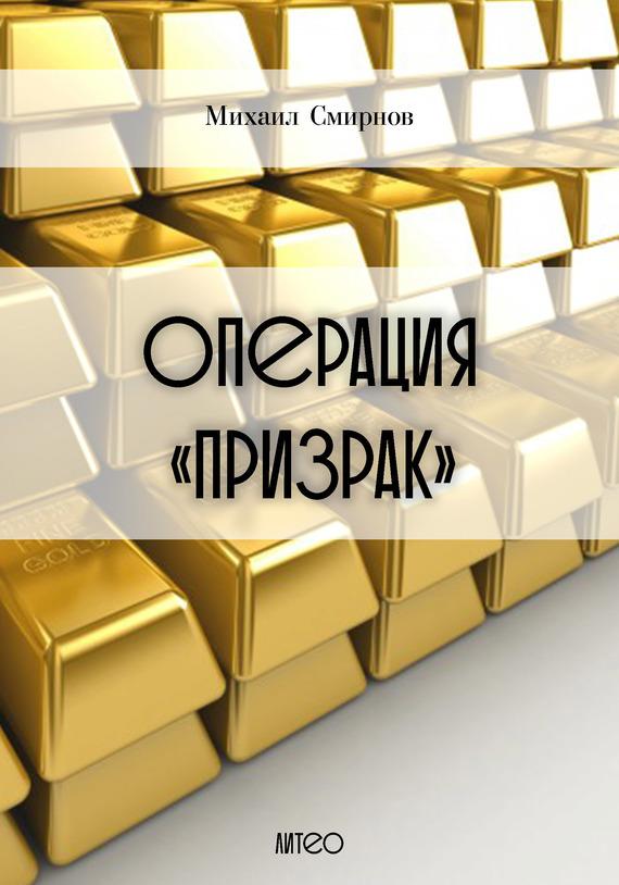Обложка книги Операция «Призрак», автор Михаил Смирнов