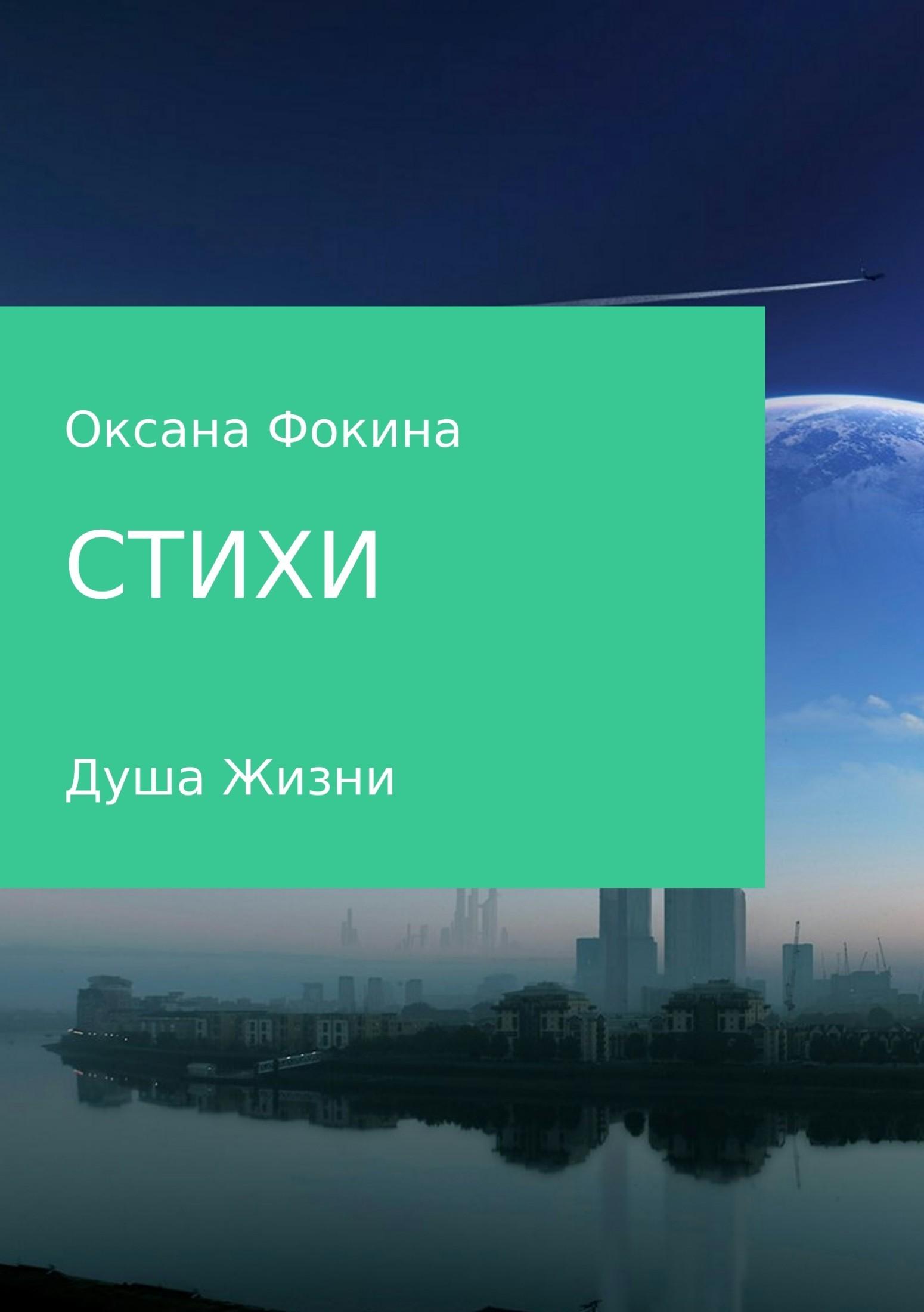 Оксана Владимировна Фокина Стихи оксана самыгина белоснежный нарцисс стихи