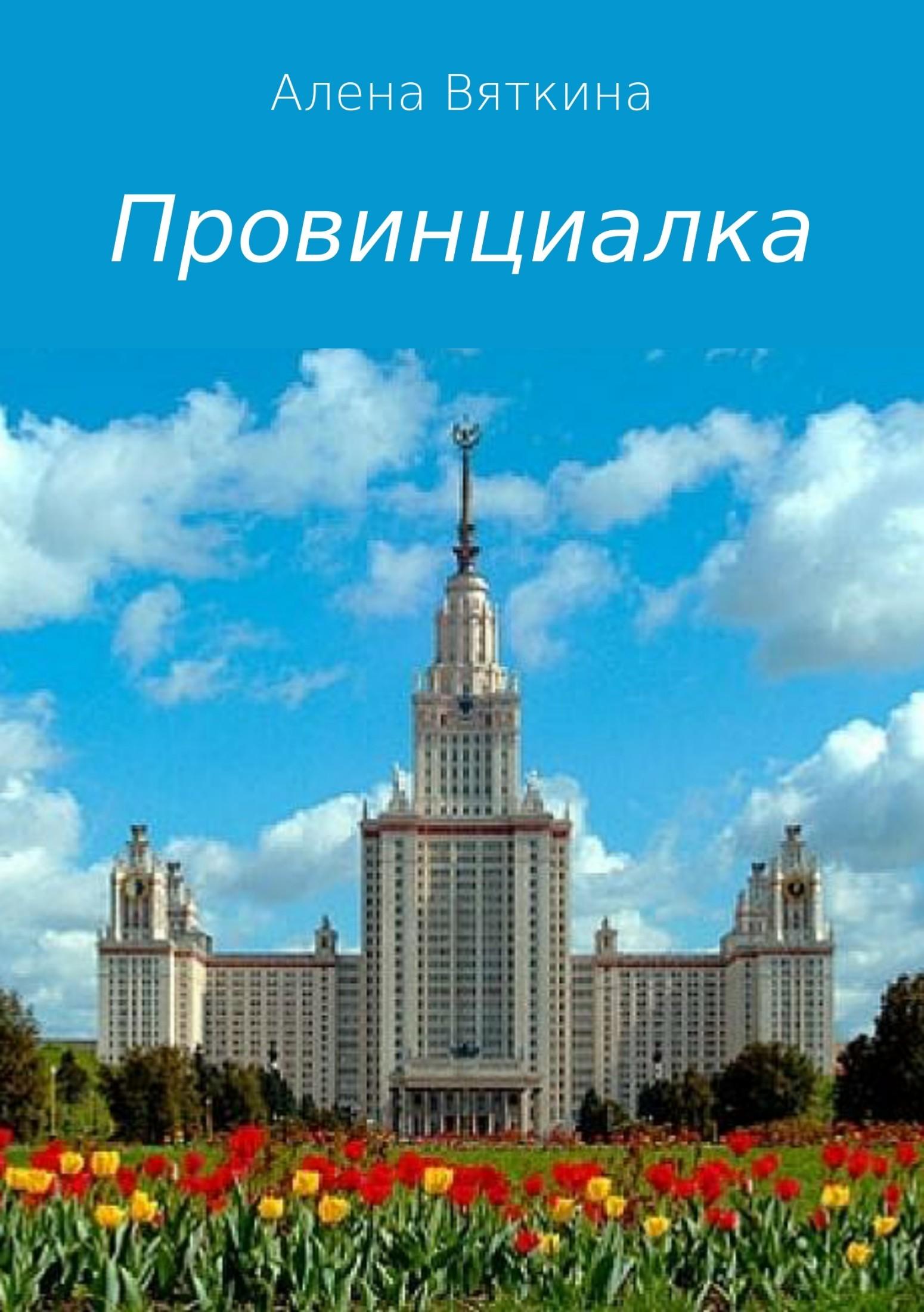 Алена Вяткина Провинциалка провинциалка