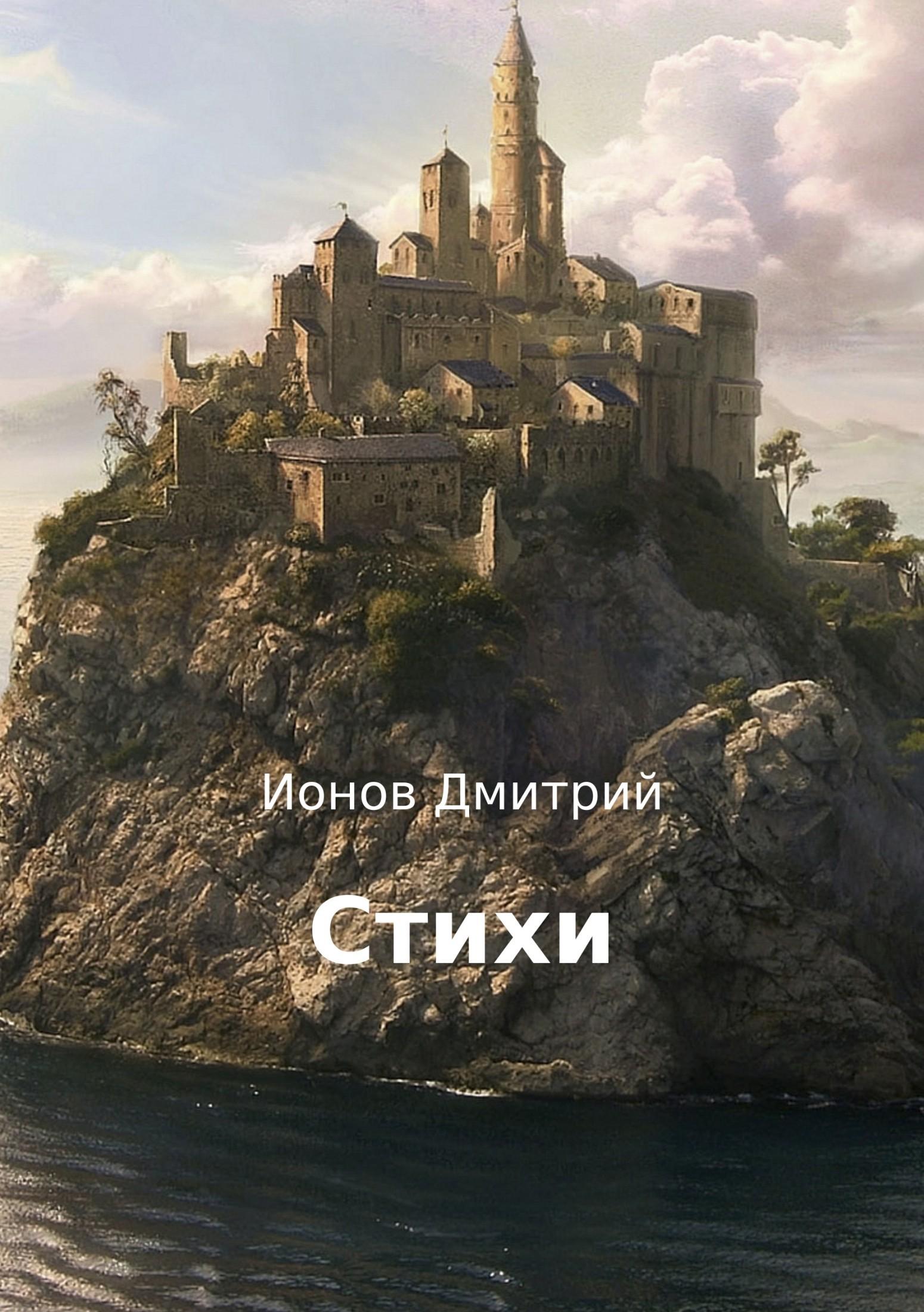 Дмитрий Сергеевич Ионов Стихи цена