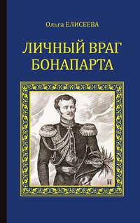 Ольга Елисеева - Личный враг Бонапарта