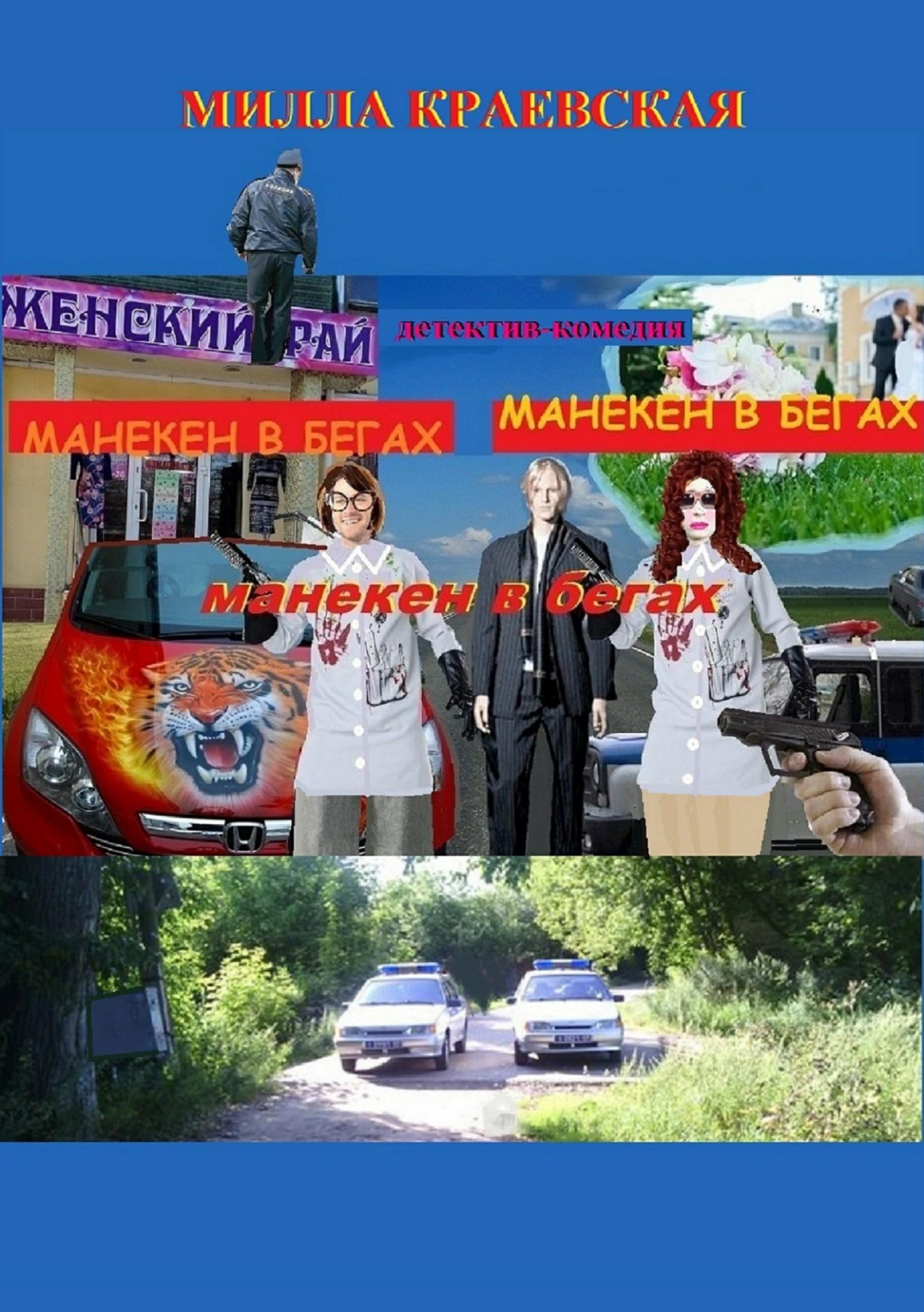 Милла Краевская - Манекен в бегах