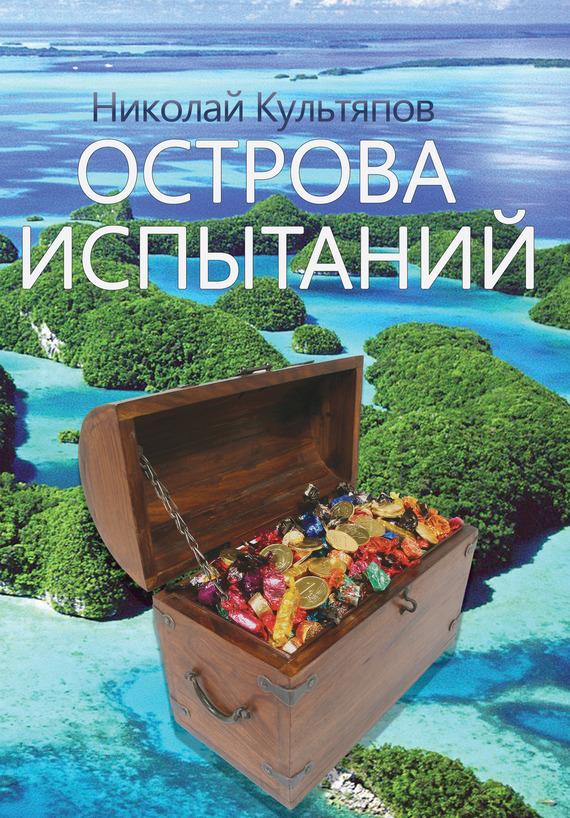Николай Культяпов - Острова испытаний