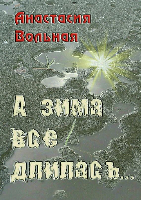 Анастасия Вольная бесплатно
