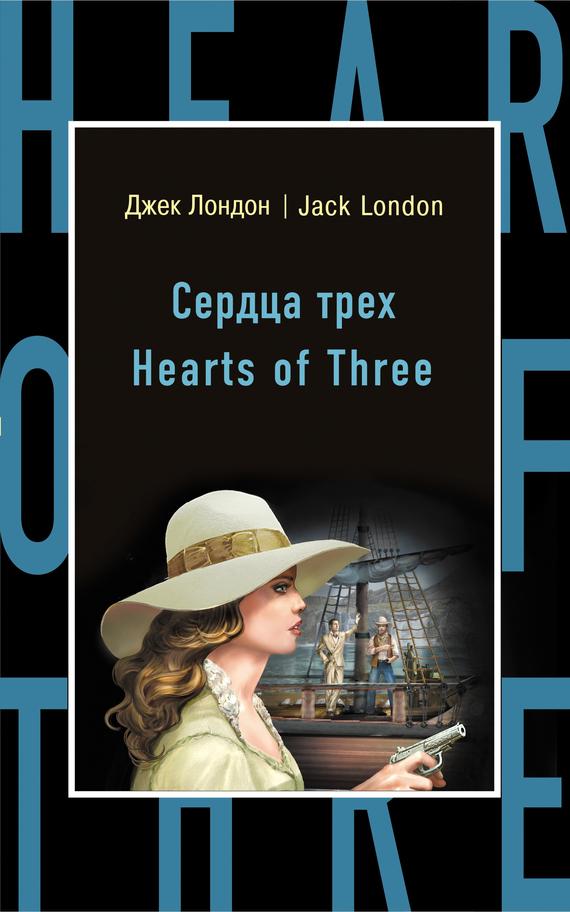 Сердца трех / Hearts of Three