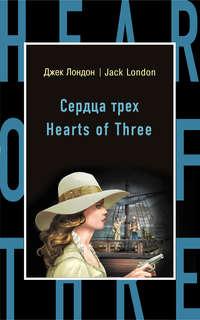 - Сердца трех / Hearts of Three