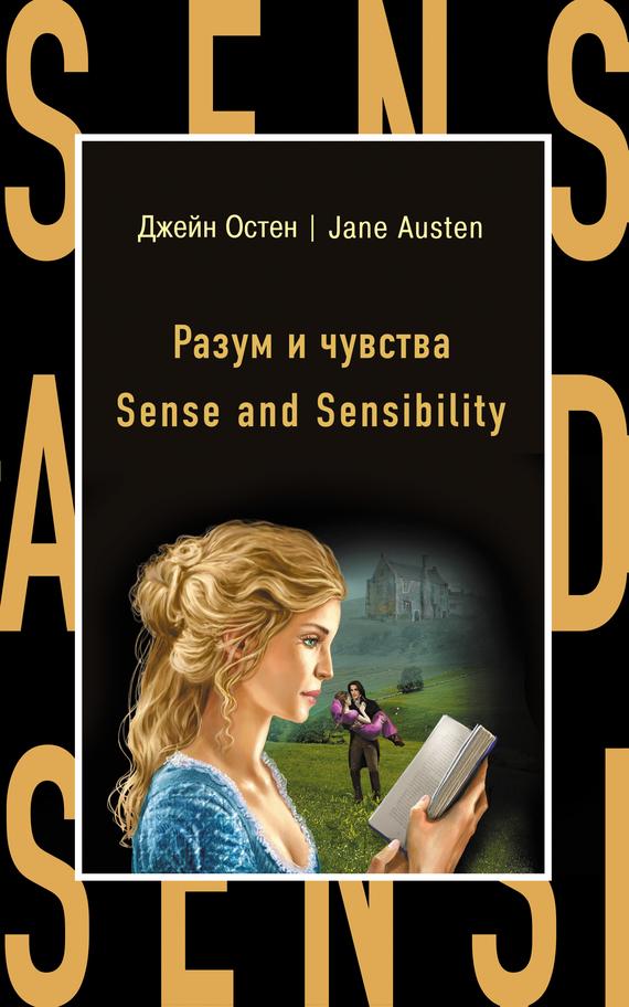 Джейн Остин Разум и чувства / Sense and Sensibility sense and sensibility