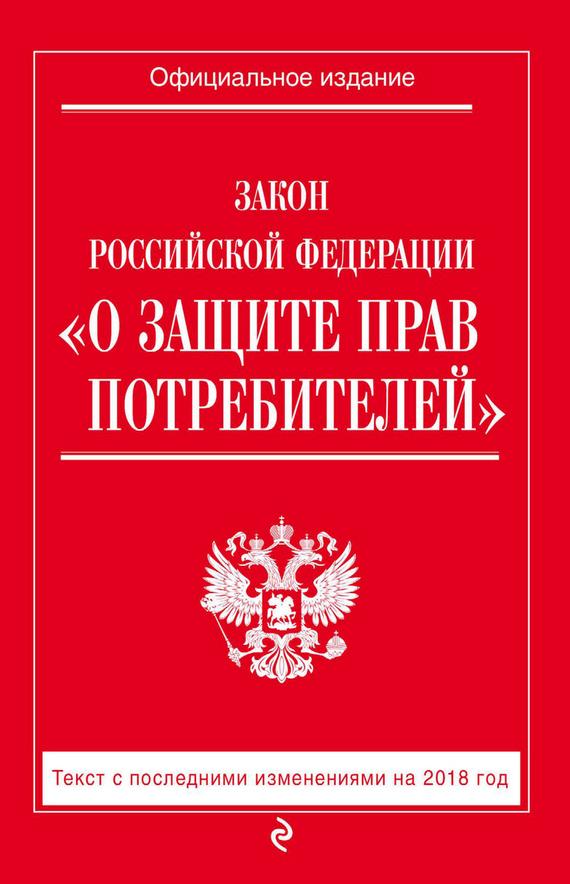 9785040921942 - Отсутствует: Закон РФ «О защите прав потребителей». Текст с последними изменениями на 2018 год - Книга