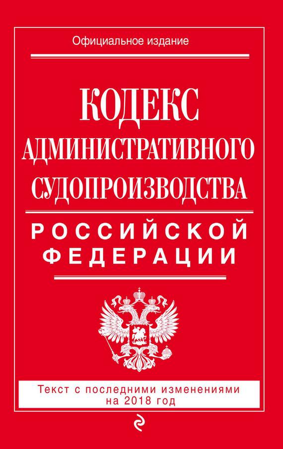 9785040921980 - Отсутствует: Кодекс административного судопроизводства РФ. Текст с последними изменениями на 2018 год - Книга