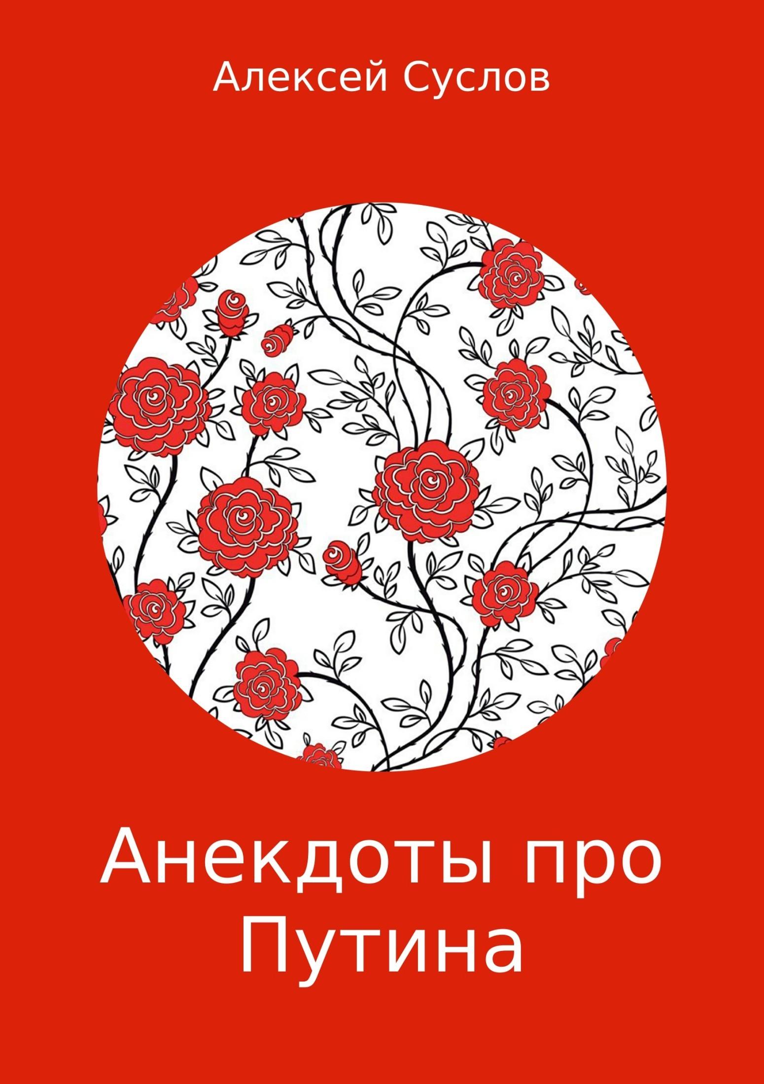 Алексей Суслов Анекдоты про Путина ольга степнова в моей смерти винить президента сборник