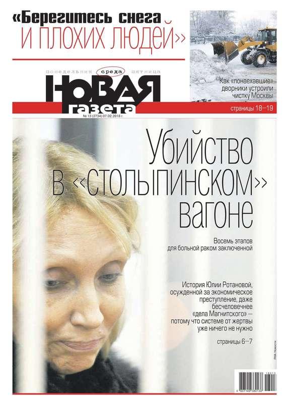 Редакция газеты Новая газета Новая Газета 13-2018