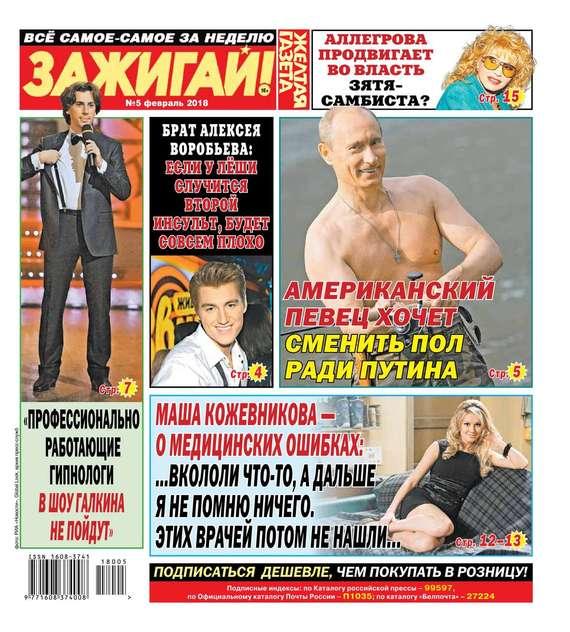 Желтая Газета. Зажигай! 05-2018