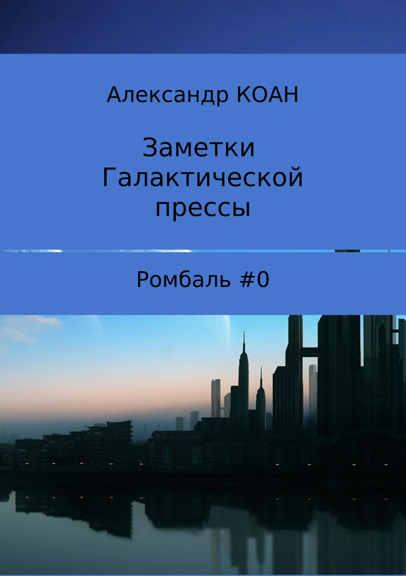 Александр Коан бесплатно