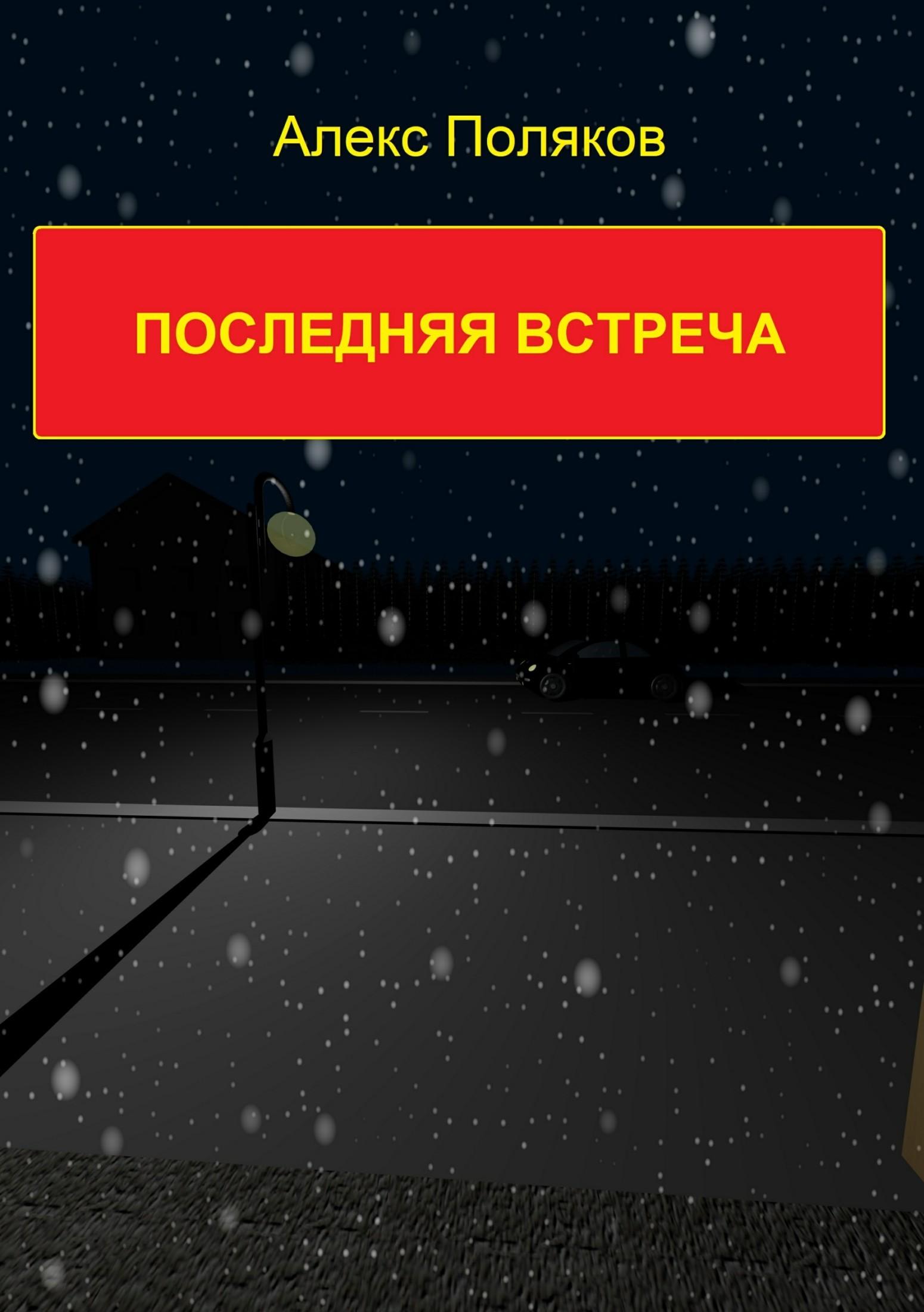 Алекс Поляков - Последняя встреча