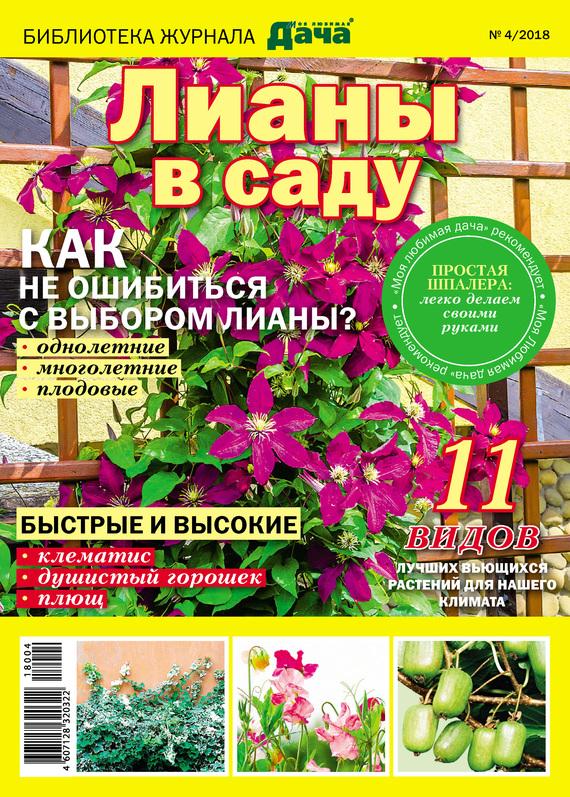 Отсутствует Библиотека журнала «Моя любимая дача» №04/2018. Лианы в саду дача и сад