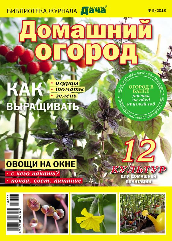 Отсутствует Библиотека журнала «Моя любимая дача» №05/2018. Домашний огород дача и сад