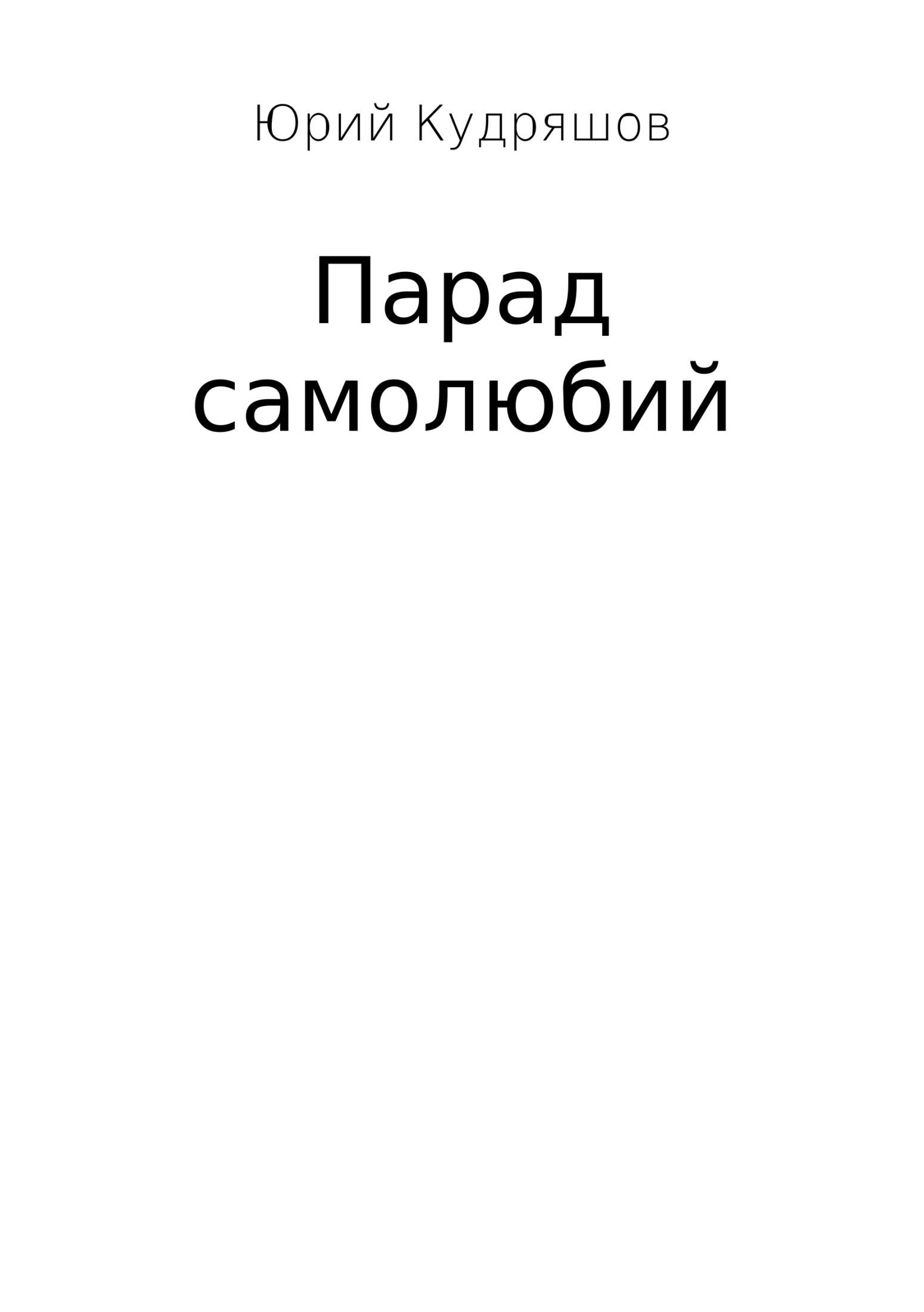 Юрий Вячеславович Кудряшов. Парад самолюбий