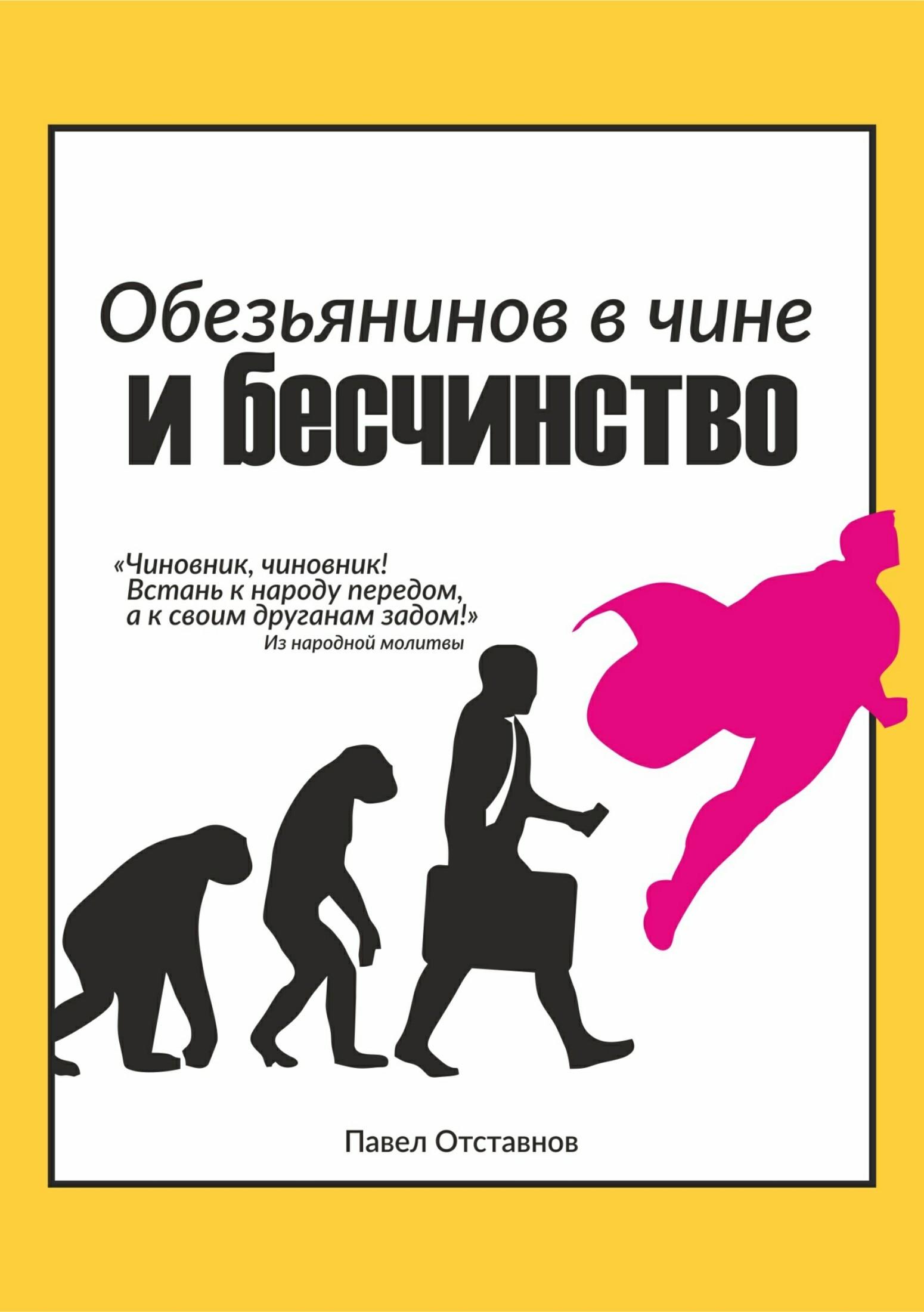 Павел Николаевич Отставнов бесплатно